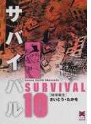 サバイバル 10 地球転生 (リイド文庫)(リイド文庫)
