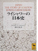ライシャワーの日本史 (講談社学術文庫)(講談社学術文庫)
