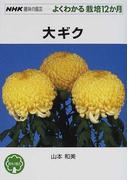 大ギク (NHK趣味の園芸 よくわかる栽培12か月)
