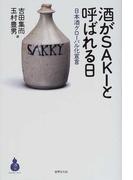 酒がSAKIと呼ばれる日 日本酒グローバル化宣言 (酒文ライブラリー)