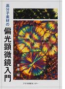 高分子素材の偏光顕微鏡入門