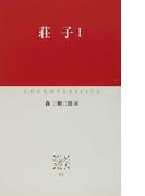 荘子 1 (中公クラシックス)(中公クラシックス)