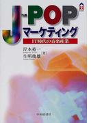 J−POPマーケティング IT時代の音楽産業 (CK books)