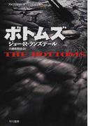 ボトムズ (Hayakawa novels)