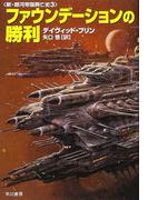 ファウンデーションの勝利 (海外SFノヴェルズ 新・銀河帝国興亡史)