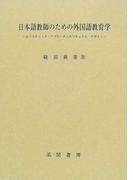 日本語教師のための外国語教育学 ホリスティック・アプローチとカリキュラム・デザイン