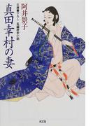 真田幸村の妻 (光文社文庫)(光文社文庫)