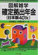 確定拠出年金(日本版401k) (図解雑学)