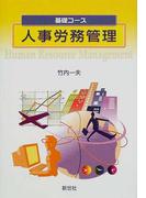 人事労務管理 (基礎コース)