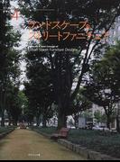 ランドスケープ&ストリート・ファニチュア 新装版 (トータルランドスケープデザイン)