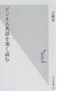 ビジネス英語を速く読む (光文社新書)(光文社新書)