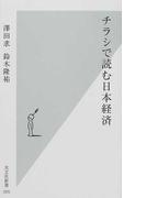 チラシで読む日本経済 (光文社新書)(光文社新書)