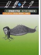 幻想文学 61 特集百物語文学誌
