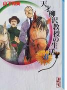 天才柳沢教授の生活 8 (講談社漫画文庫)(講談社漫画文庫)
