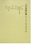 大田南畝全集 第20巻