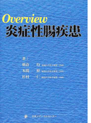 Overview炎症性腸疾患