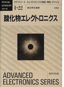 酸化物エレクトロニクス (アドバンストエレクトロニクスシリーズ)