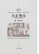 大正外交 人物に見る外交戦略論 (MINERVA日本史ライブラリー)