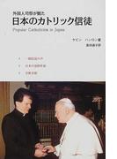 外国人司祭が観た日本のカトリック信徒