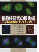 細胞核研究の最先端 核の機能構造とダイナミックス