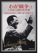 わが闘争 完訳 改版 正上 (角川文庫)(角川文庫)