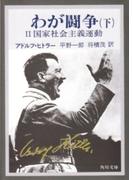 わが闘争 完訳 改版 正下 (角川文庫)(角川文庫)