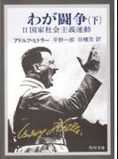 わが闘争 完訳 改版 正下 (角川文庫)