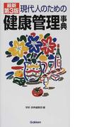 現代人のための健康管理事典 最新第3版