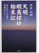 天明蝦夷探検始末記 田沼意次と悲運の探検家たち