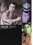 大映時代劇 日本映画スチール集 昭和30年代1 昭和30年〜33年 (松田完一・石割平コレクション)