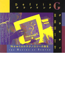 デファイング・グラビティ Newtonテクノロジーの誕生