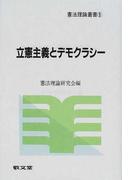 立憲主義とデモクラシー (憲法理論叢書)