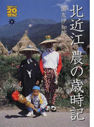 北近江農の歳時記 (100万人の20世紀)