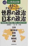 まるごとナビゲーション世界の政治・日本の政治 公務員試験 行政系科目に頻出の「政治・行政のしくみ」がよくわかる! 2003年度版