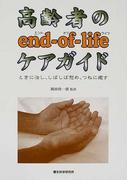 高齢者のend‐of‐lifeケアガイド ときに治し、しばしば慰め、つねに癒す