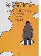 『チーズはどこへ消えた?』マイ・ストーリー・ブック 2002年版