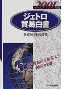 ジェトロ貿易白書 世界と日本の貿易 2001年版 世界貿易の大幅拡大と中国の台頭