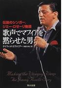 歌声でマフィアを黙らせた男 伝説のシンガー、ジミー・ロゼーリ物語 (ハヤカワ文庫 NF)(ハヤカワ文庫 NF)