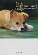 Talk with Dogsはなしかけて (中公文庫)(中公文庫)