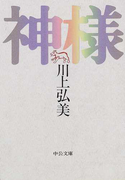 神様 (中公文庫)(中公文庫)