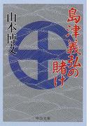 島津義弘の賭け (中公文庫)(中公文庫)