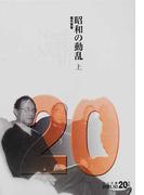 昭和の動乱 上 (中公文庫 BIBLIO20世紀)(中公文庫)