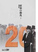 昭和の動乱 下 (中公文庫 BIBLIO20世紀)(中公文庫)