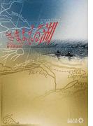 さまよえる湖 (中公文庫 BIBLIO)(中公文庫)