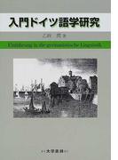 入門ドイツ語学研究