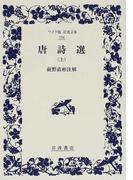 唐詩選 上 (ワイド版岩波文庫)