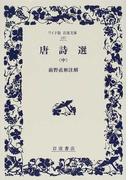 唐詩選 中 (ワイド版岩波文庫)