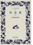 唐詩選 下 (ワイド版岩波文庫)