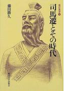 司馬遷とその時代 (東洋叢書)