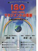 ISO9001:2000マネジメントの革新 知りたいことがすぐわかる 小規模組織でも実践できる